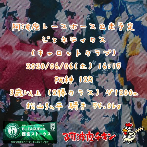 2020年06月06日 阿波座レースホース出走予定(ジェネティクス)