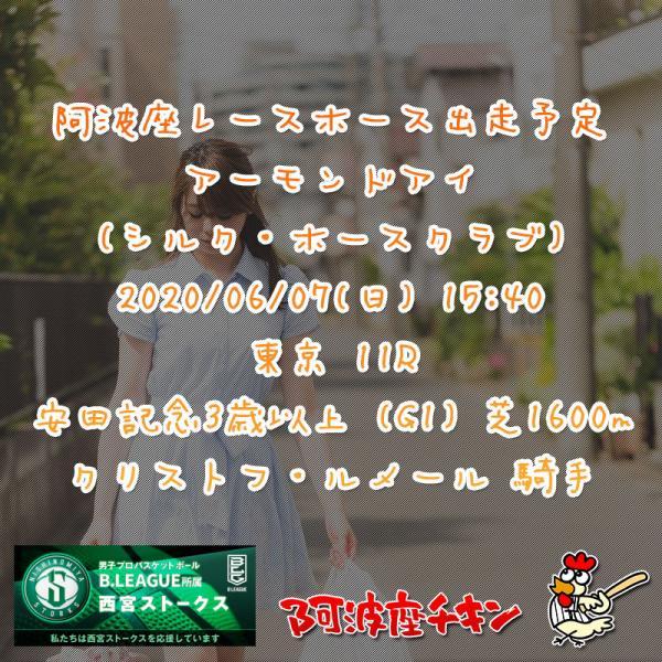 2020年06月07日 阿波座レースホース出走予定(アーモンドアイ)