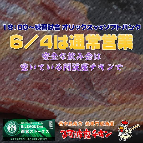 西中島南方の焼鳥居酒屋 阿波座チキンは6/4 17:30頃より通常営業いたします。