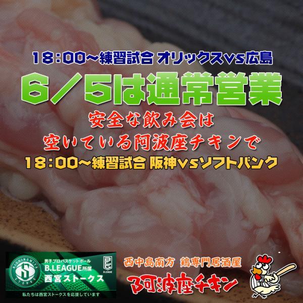 西中島南方の焼鳥居酒屋 阿波座チキンは6/5 17:30頃より通常営業いたします。
