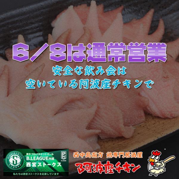 西中島南方の焼鳥居酒屋 阿波座チキンは6/8 17:30頃より通常営業いたします。