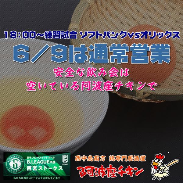 西中島南方の焼鳥居酒屋 阿波座チキンは6/9 17:30頃より通常営業いたします。