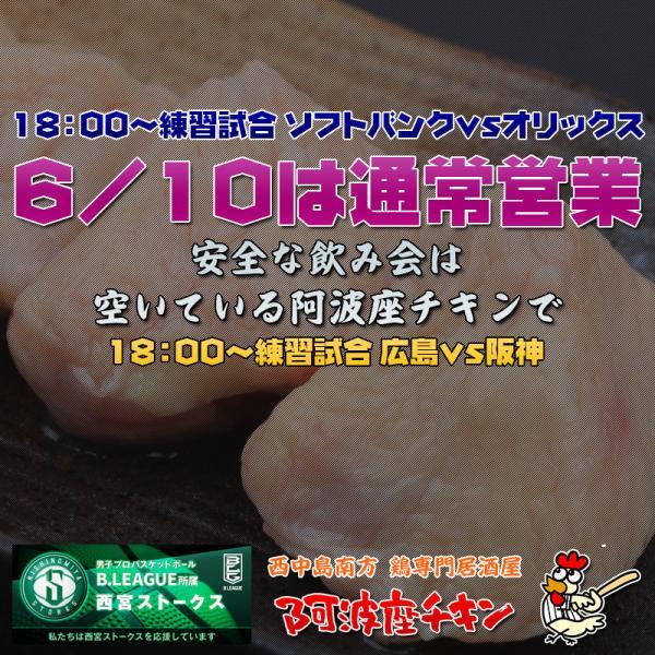 西中島南方の焼鳥居酒屋 阿波座チキンは6/10 17:30頃より通常営業いたします。