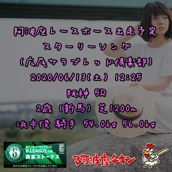 2020年06月13日 阿波座レースホース出走予定(スターリーソング)