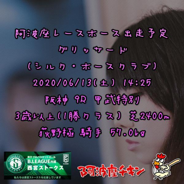 2020年06月13日 阿波座レースホース出走予定(グリッサード)