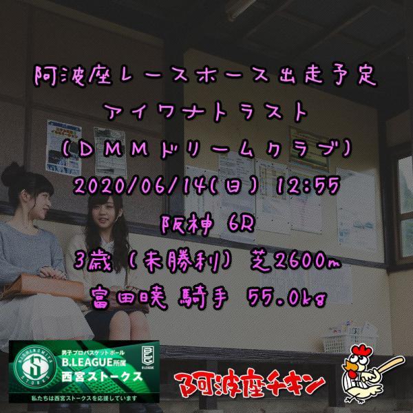 2020年06月14日 阿波座レースホース出走予定(アイワナトラスト)