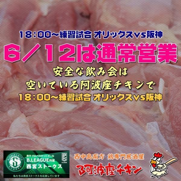 西中島南方の焼鳥居酒屋 阿波座チキンは6/12 17:30頃より通常営業いたします。