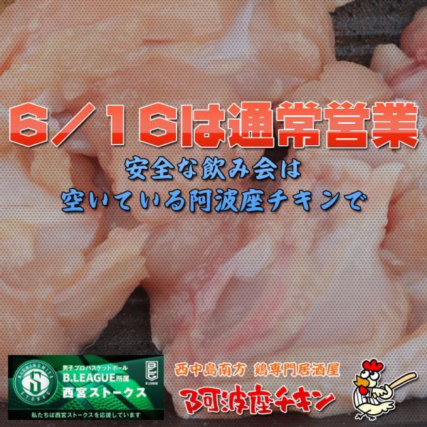 西中島南方の焼鳥居酒屋 阿波座チキンは6/16 17:30頃より通常営業いたします。