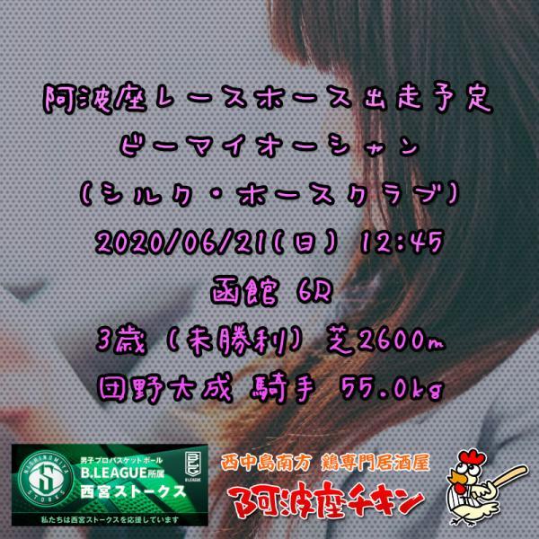 2020年06月21日 阿波座レースホース出走予定(ビーマイオーシャン)