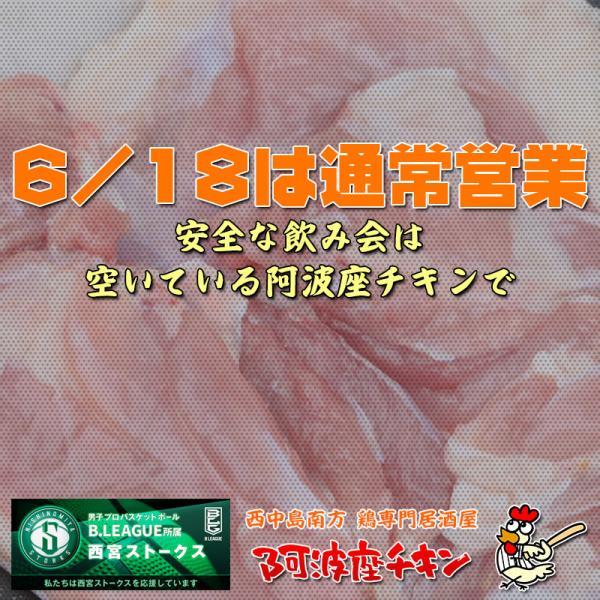 西中島南方の焼鳥居酒屋 阿波座チキンは6/18 17:30頃より通常営業いたします。