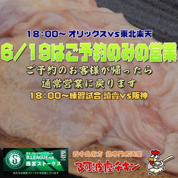 西中島南方の焼鳥居酒屋 阿波座チキンは6/19 17:30頃よりご予約のみの営業となります。