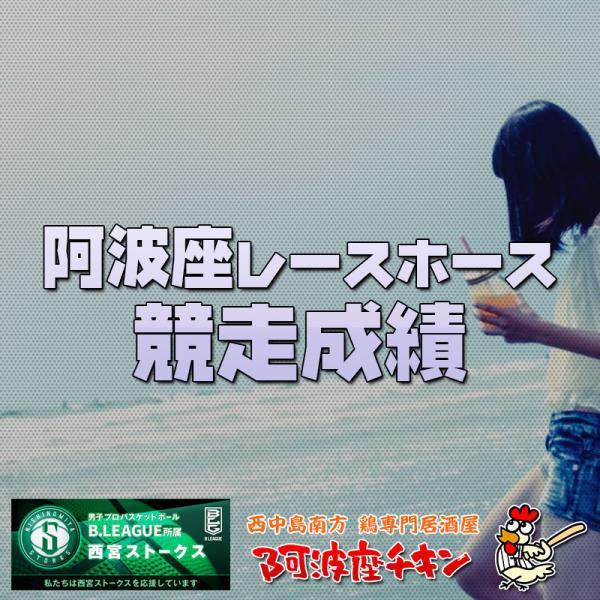 2020/06/21 JRA(日本中央競馬会) 競走成績(アメリカンウェイク)(ビーマイオーシャン)