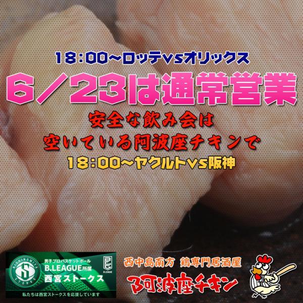 西中島南方の焼鳥居酒屋 阿波座チキンは6/23 17:30頃より通常営業いたします。