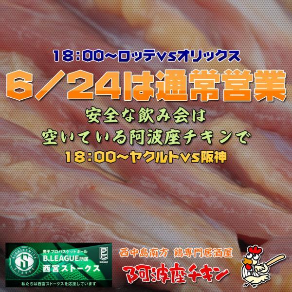 西中島南方の焼鳥居酒屋 阿波座チキンは6/24 17:30頃より通常営業いたします。