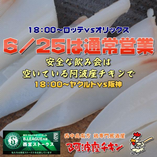 西中島南方の焼鳥居酒屋 阿波座チキンは6/25 17:30頃より通常営業いたします。