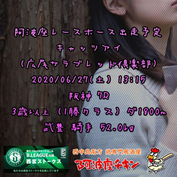 2020年06月27日 阿波座レースホース出走予定(キャッツアイ)