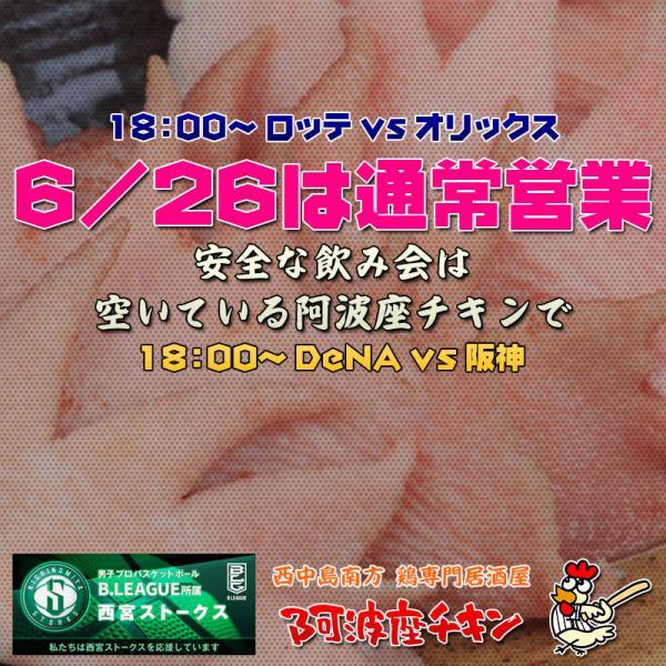 西中島南方の焼鳥居酒屋 阿波座チキンは6/26 17:30頃より通常営業いたします。