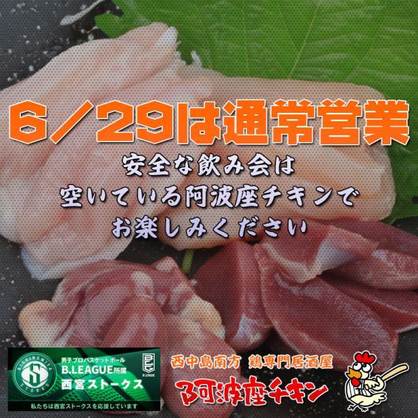 西中島南方の焼鳥居酒屋 阿波座チキンは6/29 17:30頃より通常営業いたします。