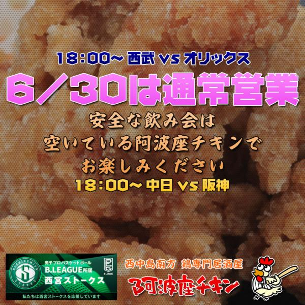西中島南方の焼鳥居酒屋 阿波座チキンは6/30 17:30頃より通常営業いたします。