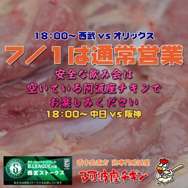 西中島南方の焼鳥居酒屋 阿波座チキンは7/1 17:30頃より通常営業いたします。