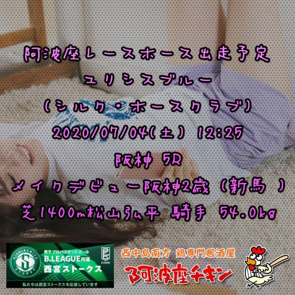 2020年07月04日 阿波座レースホース出走予定(ユリシスブルー)