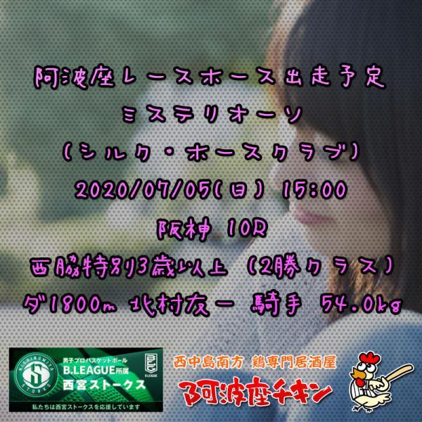 2020年07月05日 阿波座レースホース出走予定(ミステリオーソ)