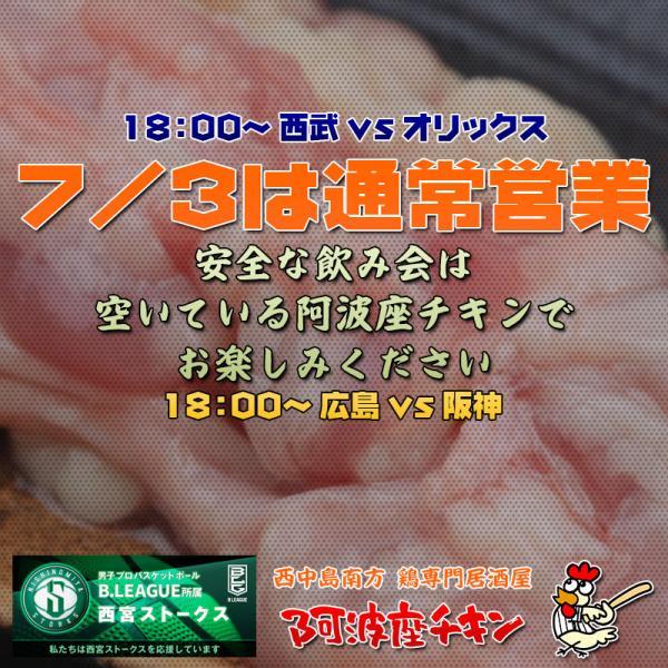 西中島南方の焼鳥居酒屋 阿波座チキンは7/3 17:30頃より通常営業いたします。