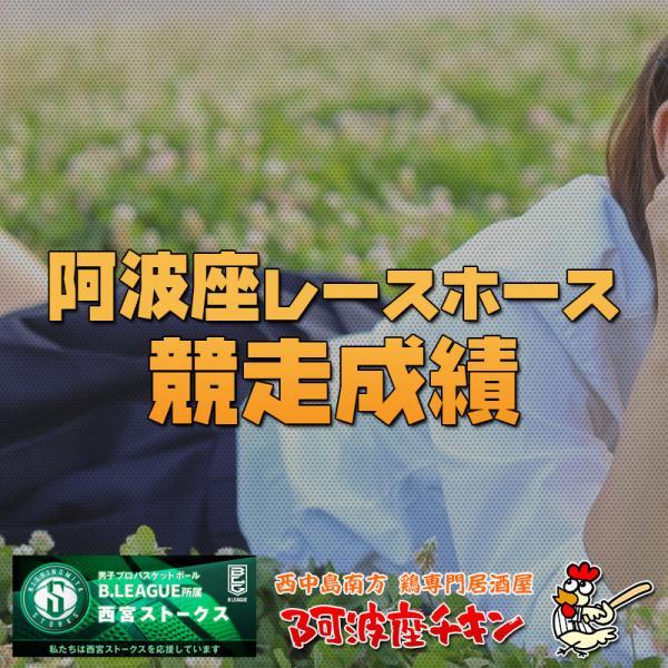 2020/07/05 JRA(日本中央競馬会) 競走成績(パラスアテナ)(ミステリオーソ)(アランデル)(モルトルバート)