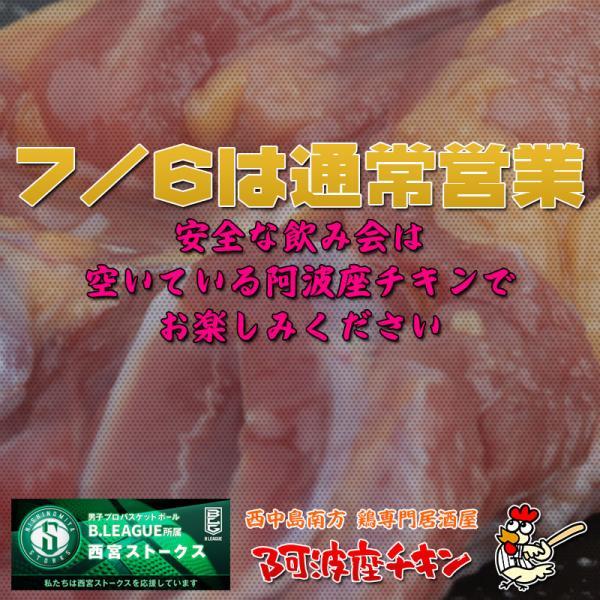 西中島南方の焼鳥居酒屋 阿波座チキンは7/6 17:30頃より通常営業いたします。
