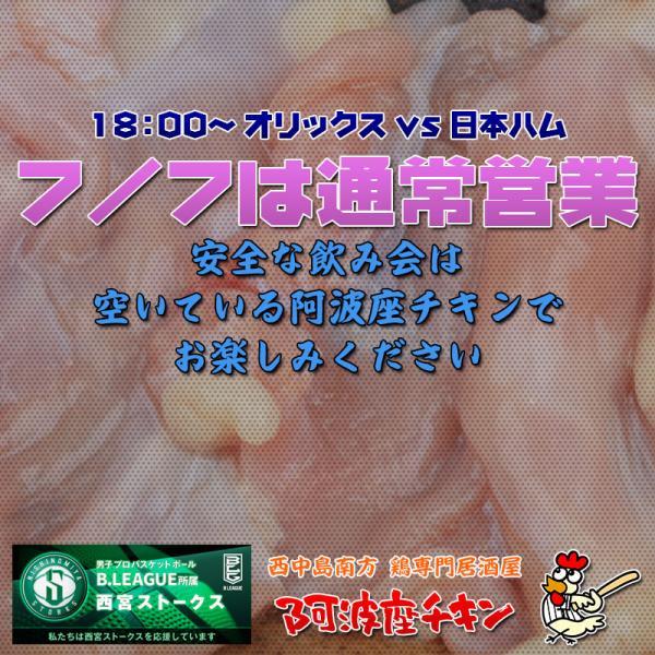 西中島南方の焼鳥居酒屋 阿波座チキンは7/7 17:30頃より通常営業いたします。