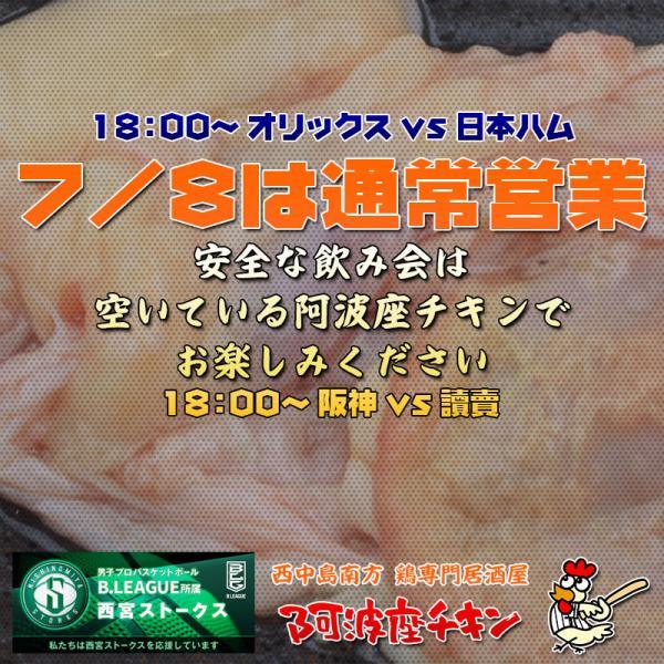 西中島南方の焼鳥居酒屋 阿波座チキンは7/8 17:30頃より通常営業いたします。