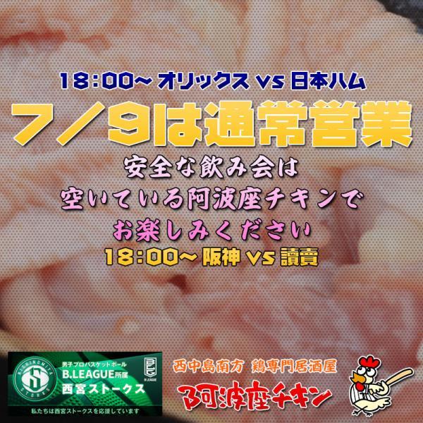 西中島南方の焼鳥居酒屋 阿波座チキンは7/9 17:30頃より通常営業いたします。
