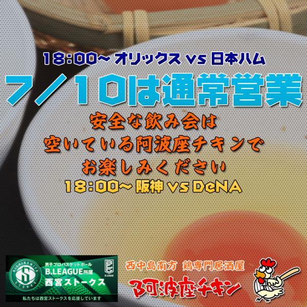 西中島南方の焼鳥居酒屋 阿波座チキンは7/10 17:30頃より通常営業いたします。