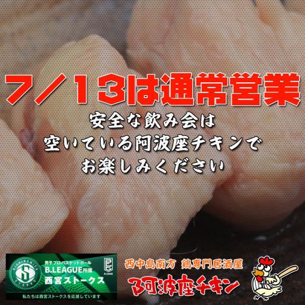 西中島南方の焼鳥居酒屋 阿波座チキンは7/13 17:30頃より通常営業いたします。