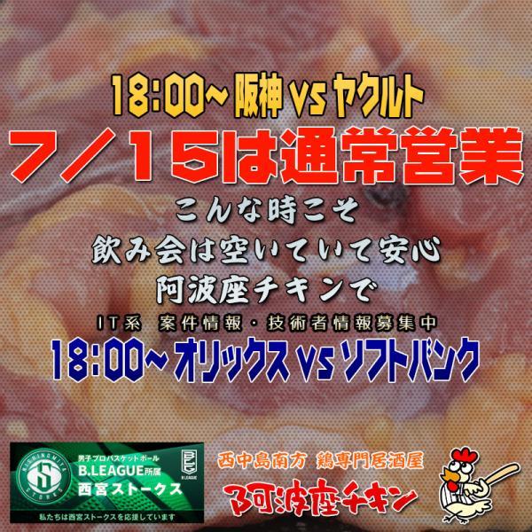 西中島南方の焼鳥居酒屋 阿波座チキンは7/15 17:30頃より通常営業いたします。