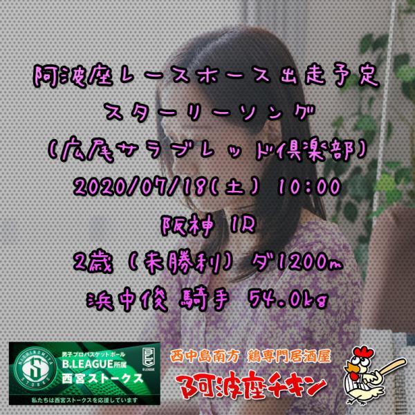2020年07月18日 阿波座レースホース出走予定(スターリーソング)