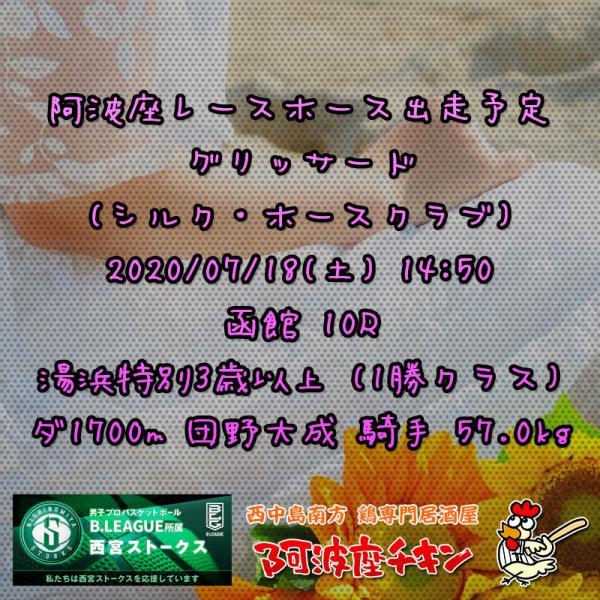 2020年07月18日 阿波座レースホース出走予定(グリッサード)