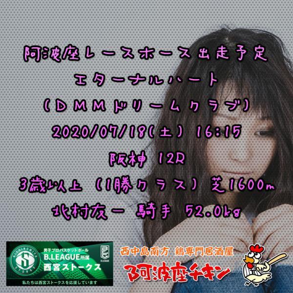 2020年07月18日 阿波座レースホース出走予定(エターナルハート)