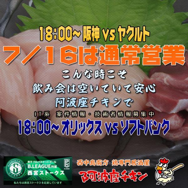 西中島南方の焼鳥居酒屋 阿波座チキンは7/16 17:30頃より通常営業いたします。