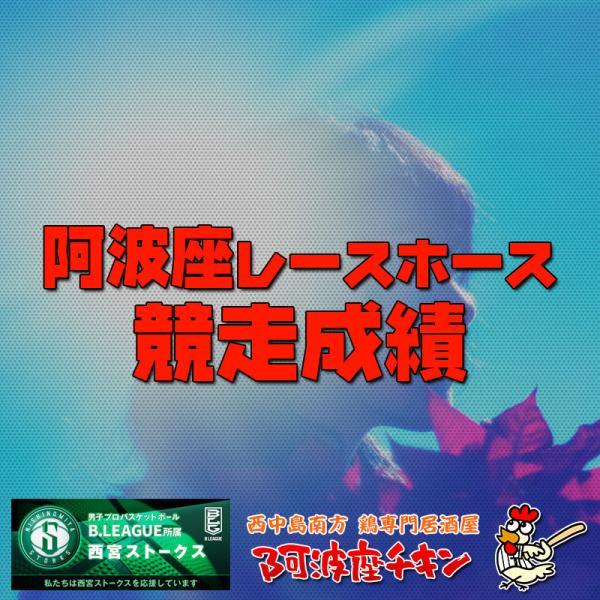 2020/07/18 JRA(日本中央競馬会) 競走成績(エターナルハート)(レッドブロンクス)(フォークテイル)(アーデルワイゼ)(カイザーノヴァ)(グリッサード)(フラットレー)(スターリーソング)