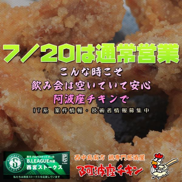 西中島南方の焼鳥居酒屋 阿波座チキンは7/20 17:30頃より通常営業いたします。