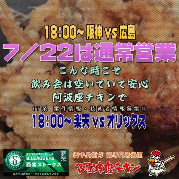 西中島南方の焼鳥居酒屋 阿波座チキンは7/22 17:30頃より通常営業いたします。