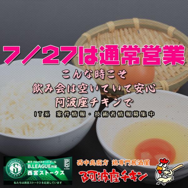 西中島南方の焼鳥居酒屋 阿波座チキンは7/27 17:30頃より通常営業いたします。