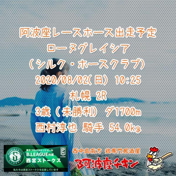 2020年08月02日 阿波座レースホース出走予定(ローヌグレイシア)