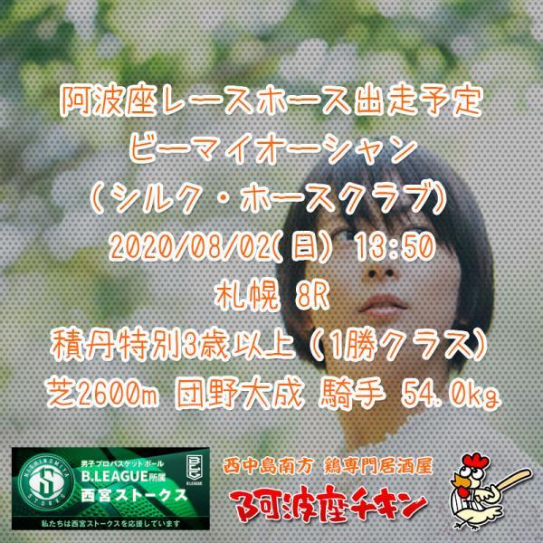 2020年08月02日 阿波座レースホース出走予定(ビーマイオーシャン)