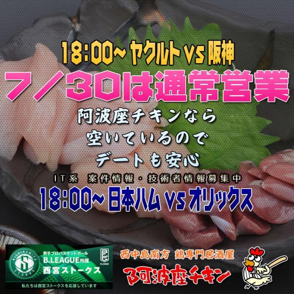 西中島南方の焼鳥居酒屋 阿波座チキンは7/30 17:30頃より通常営業いたします。
