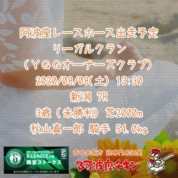 2020年08月08日 阿波座レースホース出走予定(リーガルクラン)