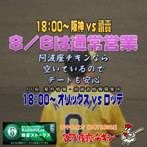 西中島南方の焼鳥居酒屋 阿波座チキンは8/6 17:30頃より通常営業いたします。