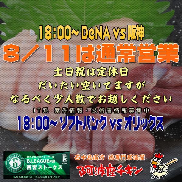 西中島南方の焼鳥居酒屋 阿波座チキンは8/11 17:30頃より通常営業いたします。