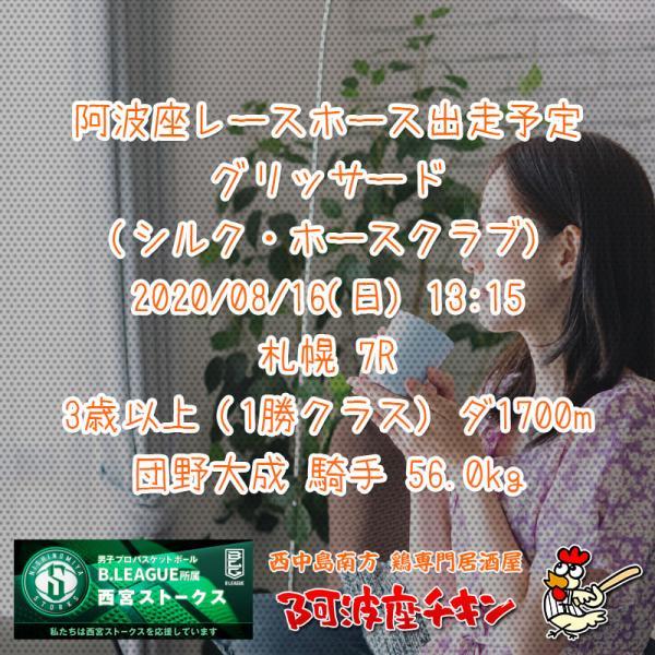 2020年08月16日 阿波座レースホース出走予定(グリッサード)